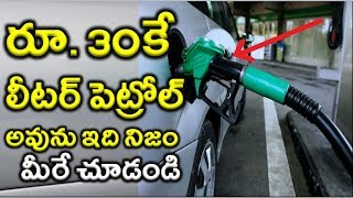 Petrol Price below Rs 30 a Litre in just 5 years