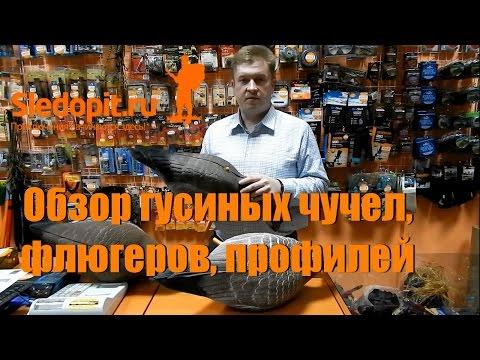 Обзор чучел, флюгеров и профилей гусей от СЛЕДОПЫТ