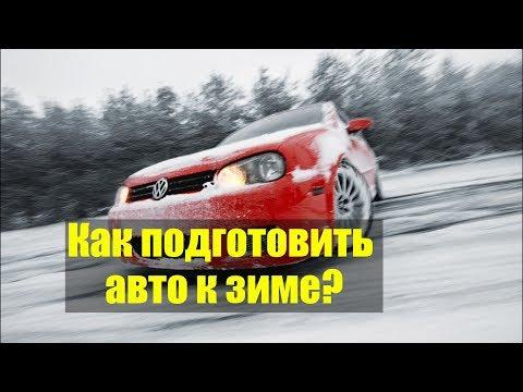Как приготовить АВТО к зиме? Подготовка автомобиля