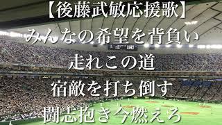 西武ライオンズ 後藤武敏 応援歌 (金子侑復刻) 【歌詞付き】