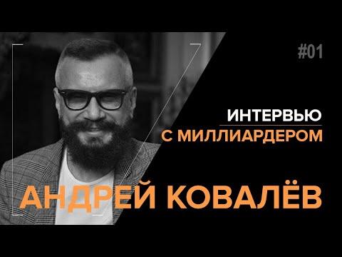 Андрей Ковалёв — о Байгужине, Портнягине, Шабутдинове, Локонцеве