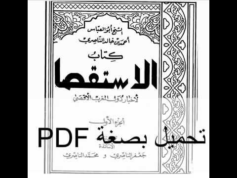 تحميل كتاب الاستقصا للناصري pdf