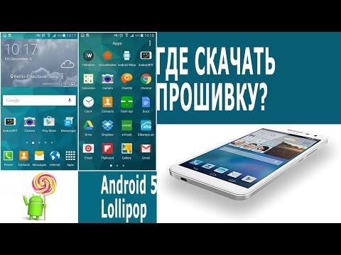 НОВЕЙШИЙ ANDROID 5 Lollipop! Где бесплатно скачать прошивку на Андроид? На примере Samsung Galaxy