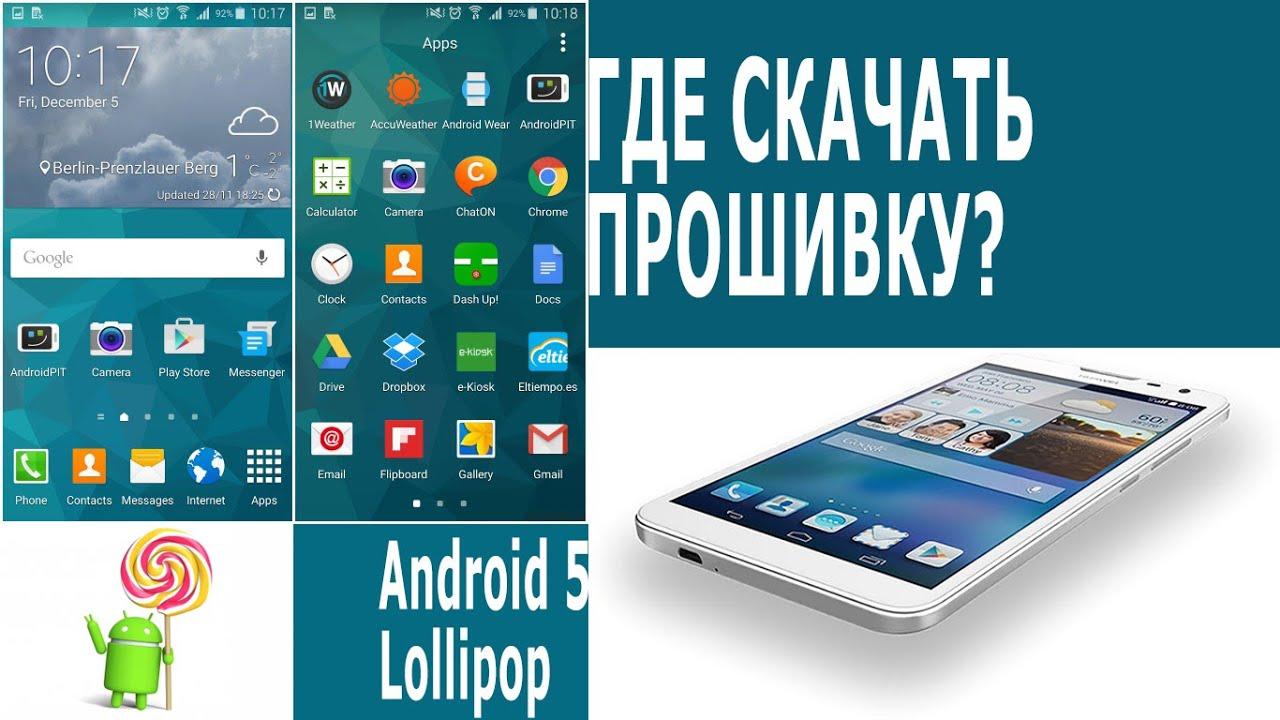 Прошивка андроид скачать для разных смартфонов