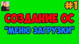 Создание ОС [PHP Devel Studio] - Меню Загрузки ► #1