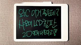 샤오미 LCD칠판 드로잉패드 전자노트 20인치 출시 x…