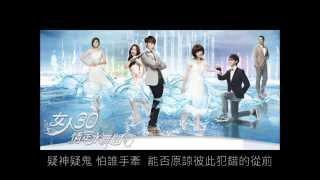 女人30情定水舞間(插曲)【陳零九--- 我只是害怕不在你身旁】