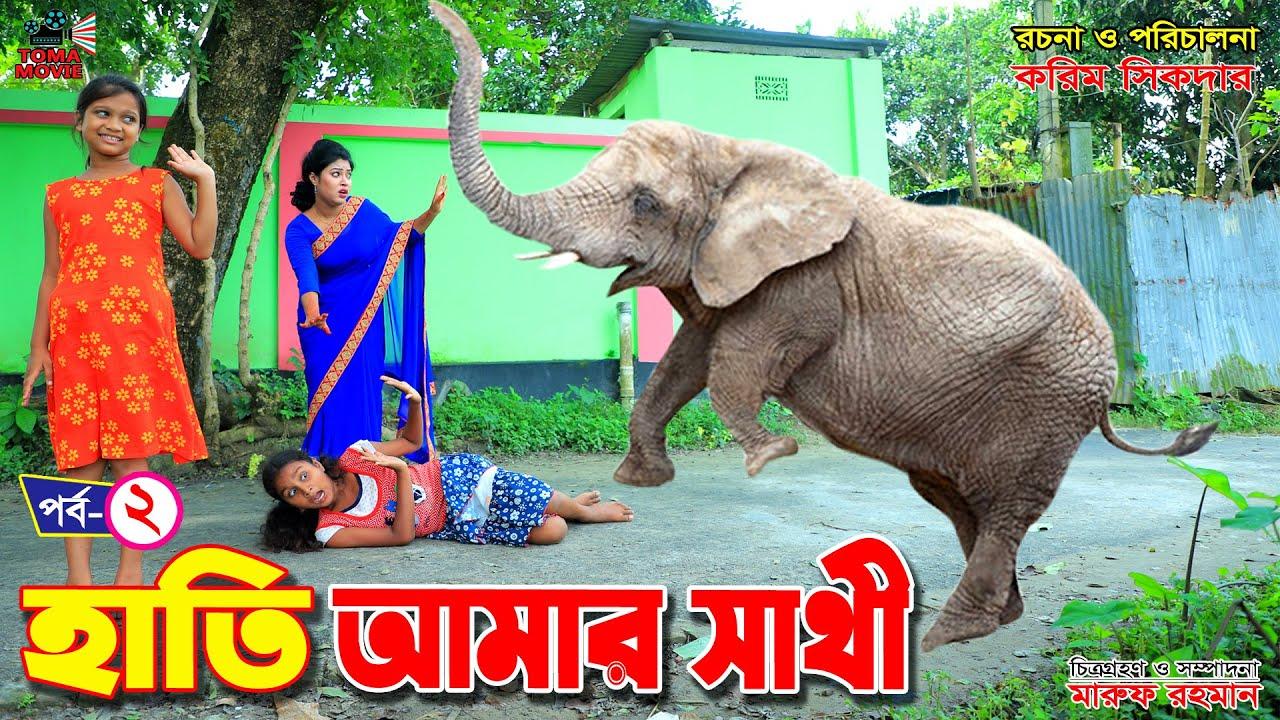 Download হাতি আমার সাথী-2    Hati amar sathi-2    Tomar Natok    Bangla New Natok    Toma Movie   