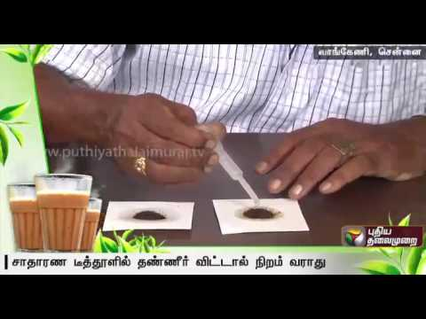 Explained: How to find if tea powder is adulterated