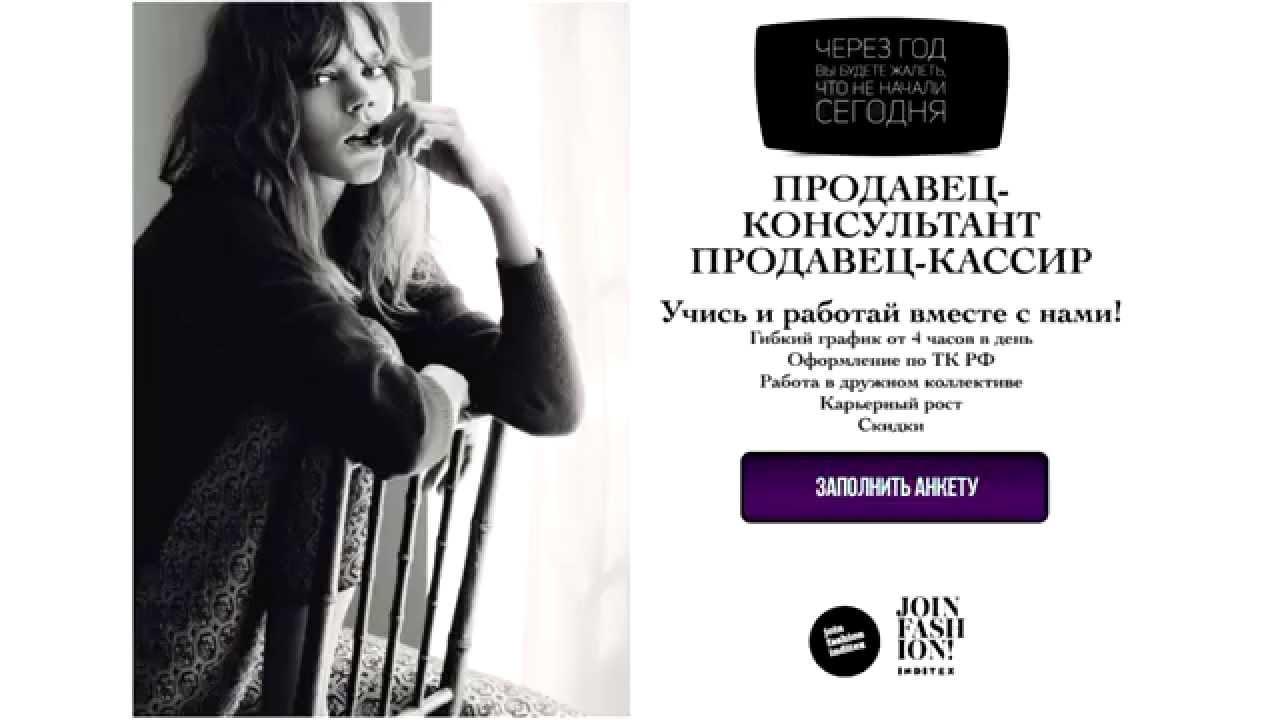Работа для девушек студентов в москве работа для модели новосибирск
