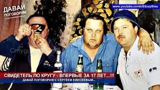 нЕИЗВЕСТНЫЙ СВИДЕТЕЛЬ ПО ДЕЛУ МИХАИЛА КРУГА - 17 ЛЕТ МОЛЧАНИЯ / СКОРО СЕНСАЦИЯ!!!