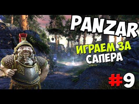 видео: Прохождение panzar (Панзар) #9 [Играем за сапера]