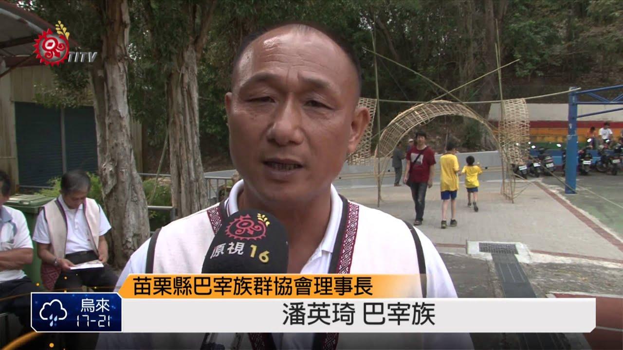 力傳文化 苗栗三義巴宰族過新年 2014-11-08 TITV 原視新聞 - YouTube