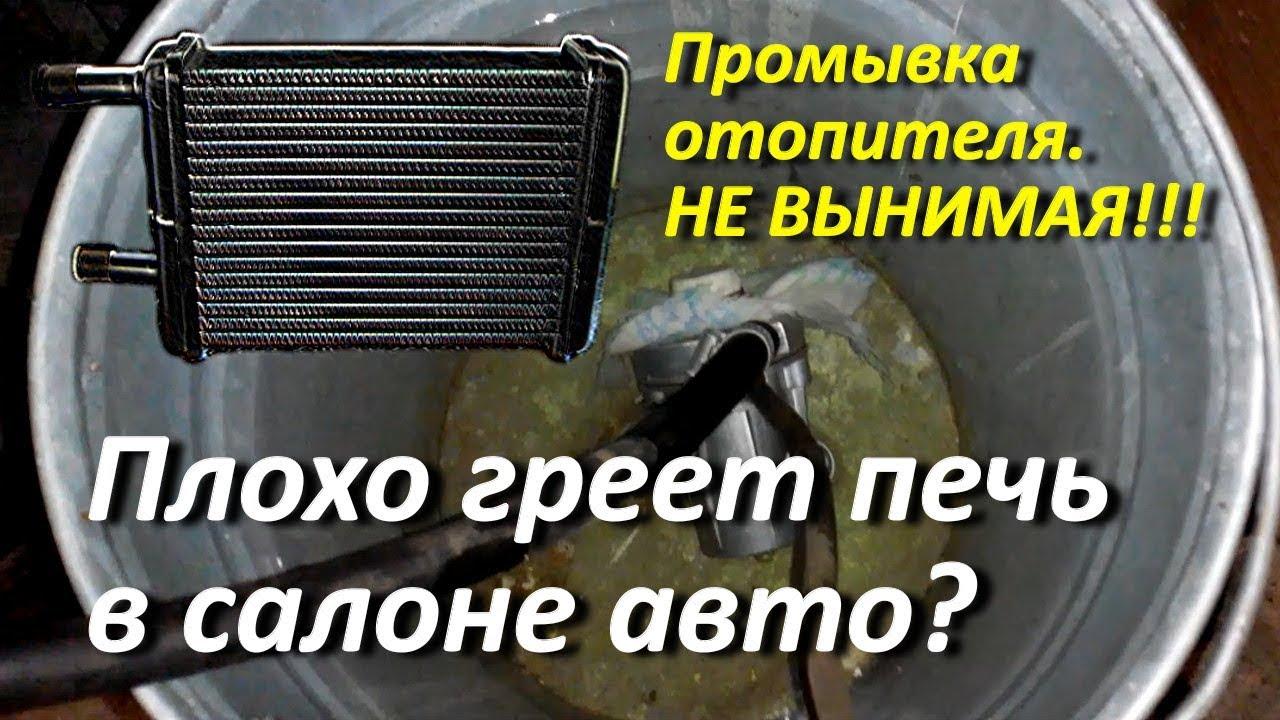 промывка радиатора грузовика вольво