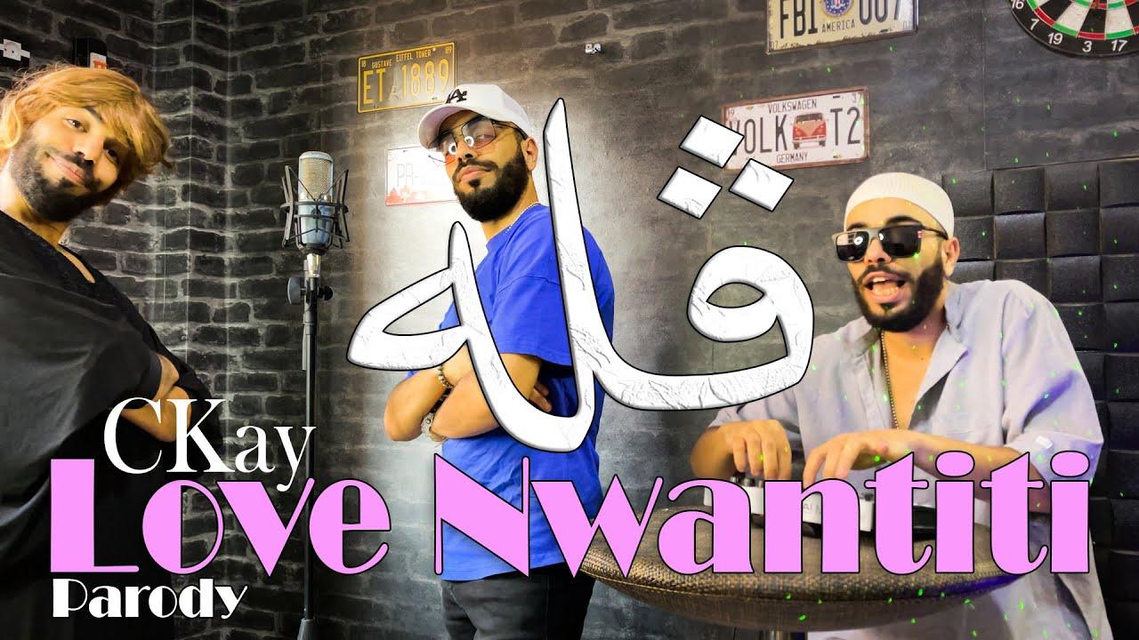 Love Nwantiti - CKay 😂 النسخة الجزائرية