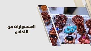 هديل مكيه - اكسسوارات من النحاس