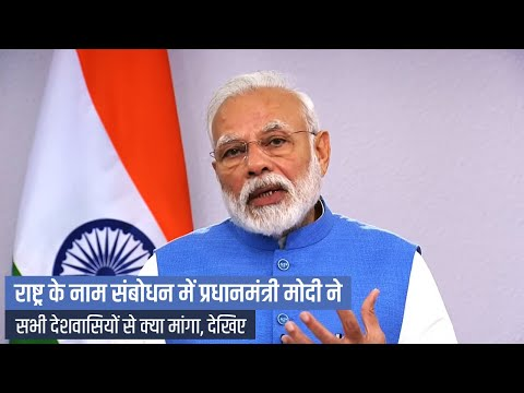 PM Modi asks citizens to give him their time for next few weeks…Know more in this video!