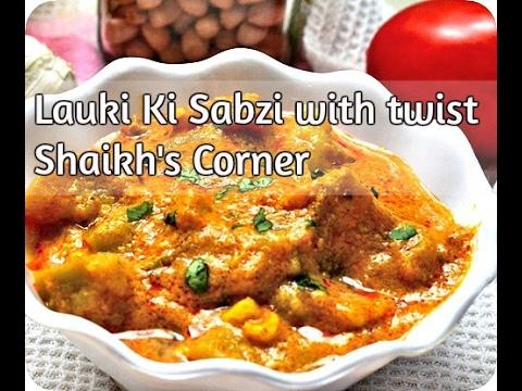 Lauki ki Sabzi Recipe   Loki With Twist   Shaikh † s Corner