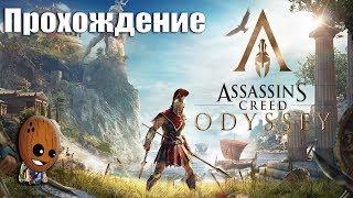 Assassin's Creed Odyssey - Прохождение #6➤Дорога на войну. Равные права на труд.