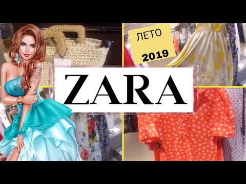 ZARA МАГАЗИН👗ШИКАРНАЯ НОВАЯ ЛЕТНЯЯ КОЛЛЕКЦИЯ 2019 /ZARA ОБЗОР/ ИЮНЬ 2019 Zara New Summer Collection