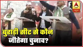 Kaun Banega Mukhyamantri From Delhi's Burari Seat   ABP News