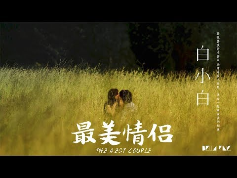 【HD】白小白 - 最美情侶 [歌詞字幕][完整高清音質] ♫ Bai Xiao Bai - The Best Couple