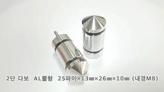 아크릴볼트 2단다보 알루미늄 뿔형 25Øx13mmx25…