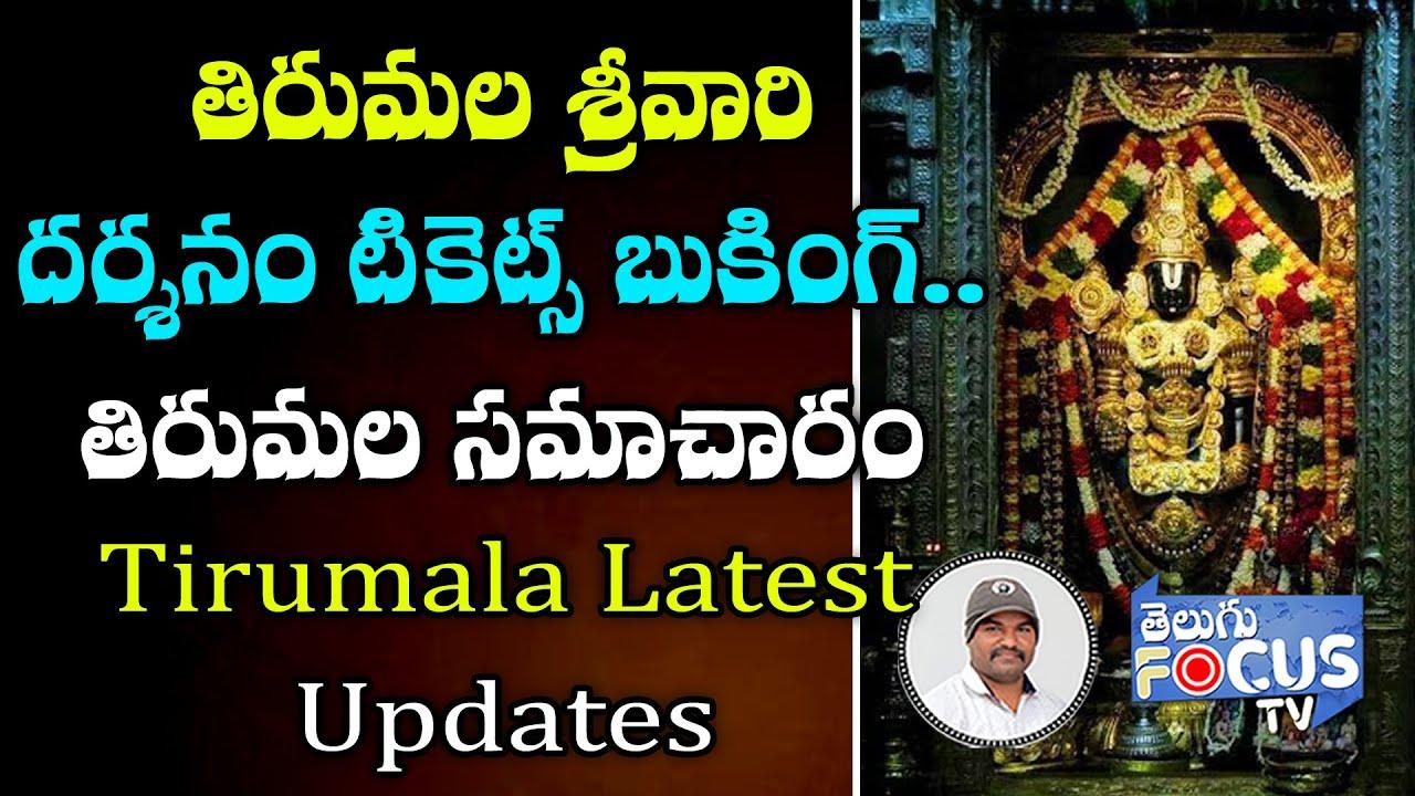 తిరుమల శ్రీవారి దర్శనం టికెట్స్ అప్డేట్ l Tirumala latest Updates ll తిరుమల సమాచారం@Telugu Focus TV