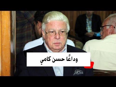 رحيل الفنان حسن كامي ابن الأسرة العلوية  - 16:54-2018 / 12 / 14