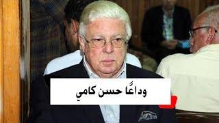 رحيل الفنان حسن كامي ابن الأسرة العلوية