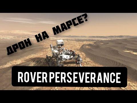 Ровер perseverance, реальные звуки Марса и дрон!