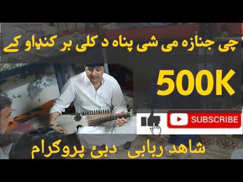 Download Che janaza me shi panah da kali bar kandaw ke sad pashto song 2021 by shahid ustaz and tappy 2021