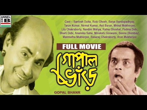 Gopal Bhar | Bengali Full Movie |...