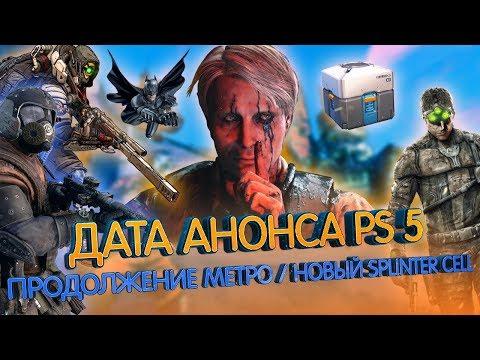 Дата анонса PS5