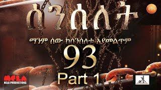 Senselet Drama S04 EP 93 Part 1 ሰንሰለት ምዕራፍ 4 ክፍል 93 - Part 1