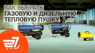 Как выбрать газовую и дизельную тепловую пушку? – 27.ua