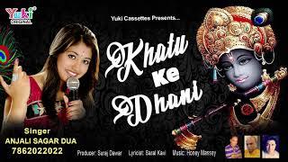 खाटू के धणी | Khatu Ke Dhani | Khatu Shyam Bhajan | Singer Anjali Sagar Dua | Audio
