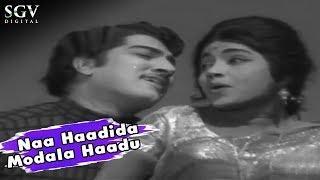 Naa Haadida Modala Haadu   Kannada Old Romantic Hit Songs   P B Srinivas & S Janaki   Kallara Kalla