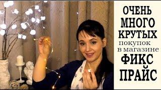 ФИКС ПРАЙС #Покупки #Октябрь 2017 I KSANA VISION