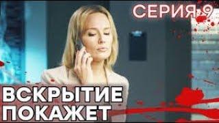 🔪 Сериал ВСКРЫТИЕ ПОКАЖЕТ - 1 сезон - 9 СЕРИЯ