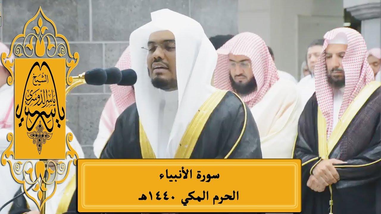 ليلة ماطرة بالإبداع | سورة الأنبياء للشيخ د. ياسر الدوسري | تراويح ليلة 16 رمضان 1440هـ 20-5-2019