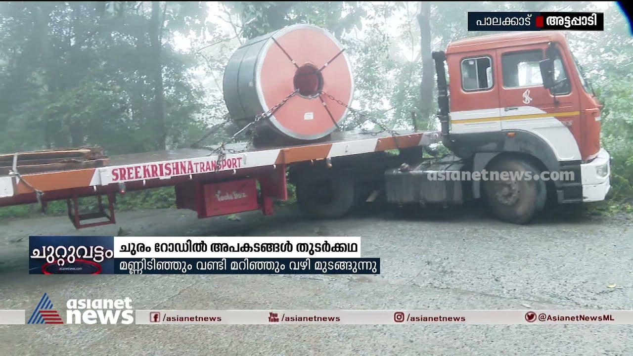 Download അട്ടപ്പാടി ചുരം റോഡിൽ അപകടങ്ങൾ തുടർക്കഥ   Traffic Road Block   Attappadi Churam Road