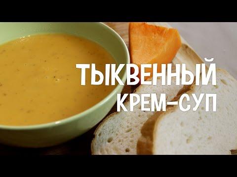 Тыквенный суп в мультиварке постный