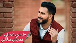 Best Arabic Remix 2020 طوني قطان صرتي حلالي ريمكس