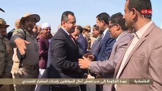 عودة الحكومة إلى عدن تنعش آمال المواطنين بإحداث استقرار إقتصادي