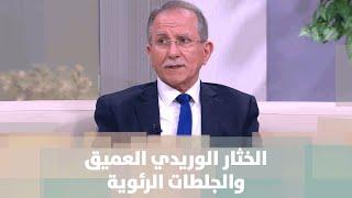 الدكتور زاهر الكسيح - الخثار الوريدي العميق والجلطات الرئوية - طب وصحة