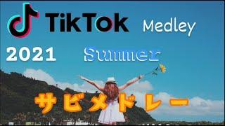 【最新!!41曲!】TikTok夏!人気曲サビメドレー2021Ver