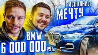 Мечта подписчика BMW за 6 миллионов / Жизнь на прокачку от Кости Павлова