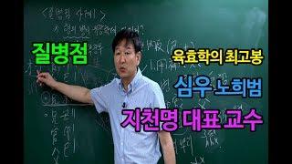 [지천명] 육효학 : 육효 질병점 보는 법