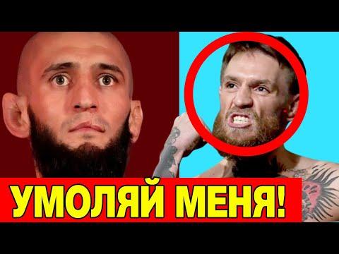 ЧЕЧЕНЕЦ В UFC ВСЕХ УДИВИЛ! ОБРАЩЕНИЕ К КОНОРУ МАКГРЕГОРУ! ХАМЗАТ ЧИМАЕВ